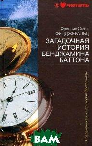 Купить Загадочная история Бенджамина Баттона, ЭКСМО, Френсис Скотт Фицджеральд, 978-5-699-48422-5