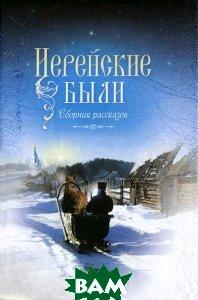Купить Иерейские были, Сибирская Благозвонница, 978-5-91362-539-7