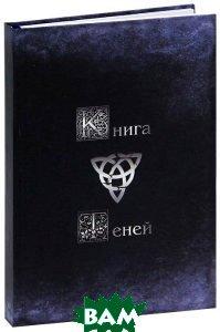 Магический дневник. Книга теней