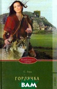 Купить Гордячка, Мир книги, С. Лорд, 978-5-486-03290-5