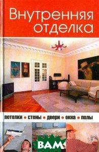 Купить Внутренняя отделка, Мир книги, И. В. Новикова, 978-5-486-02526-6
