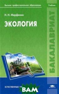 Купить Экология, Академия, Н. Н. Марфенин, 978-5-7695-7968-4