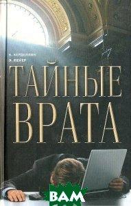 Купить Тайные врата, Мир книги, К. Керделлян, Э. Мейер, 978-5-486-01802-2
