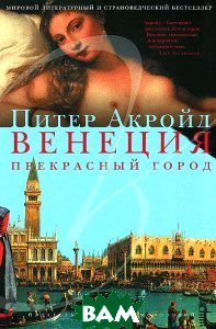 Купить Венеция. Прекрасный город, Издательство Ольги Морозовой, Питер Акройд, 978-5-98695-04-64