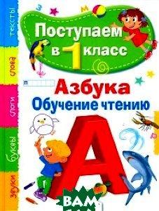 Азбука. Обучение чтению, Стрекоза, Д. Н. Павленко, 978-5-9951-1419-2  - купить со скидкой