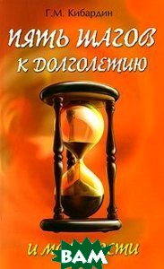 Купить 5 шагов к долголетию и молодости, Амрита, Г. М. Кибардин, 978-5-413-00064-9