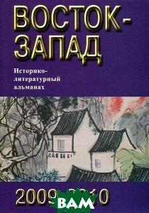 Купить Восток-Запад. Историко-литературный альманах, 2009-2010, Восточная литература, 978-5-02-036500-1