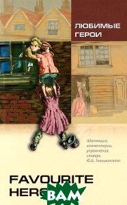 Купить Любимые герои. Книга для чтения на английском языке, КАРО, Голицынский Ю.Б., 978-5-9925-0604-4