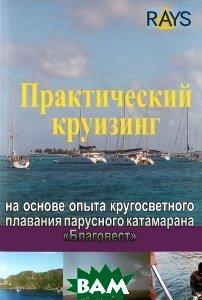 Практический круизинг на основе опыта кругосветного плавания парусного катамарана Благовест