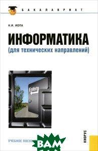 Купить Информатика. Учебник для технических направлений, КноРус, Иопа Николай Иванович, 978-5-406-02408-9