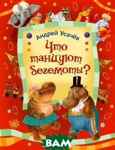 Купить Что танцуют бегемоты?, Росмэн-Пресс, Андрей Усачев, 978-5-353-05818-2