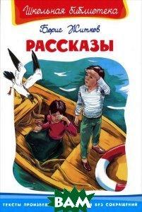 Купить Борис Житков. Рассказы, Омега, Житков Борис Степанович, 978-5-465-02738-0