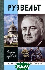 Купить Франклин Рузвельт, Молодая гвардия, Георгий Чернявский, 978-5-235-03522-5