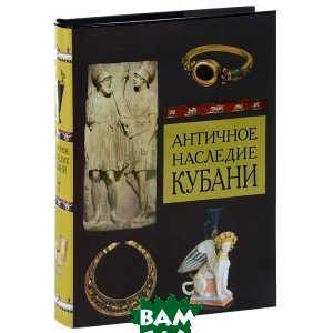 Античное наследие Кубани Том 3