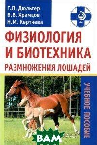 Физиология и биотехника размножения лошадей. Учебное пособие. Гриф Министерства сельского хозяйства