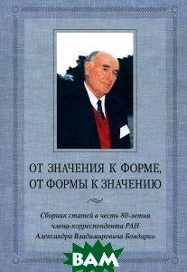 Купить От значения к форме, от формы к значению, Языки славянских культур, 978-5-9551-0525-3