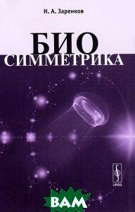 Купить Биосимметрика, URSS, Н. А. Заренков, 978-5-397-02862-2