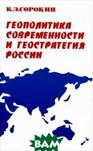 Геополитика современности и геострате