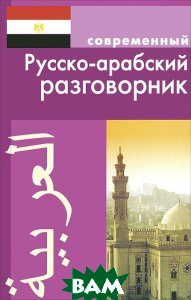 Купить Современный русско-арабский разговорник, Дом Славянской Книги, К. Оспанова, 978-5-91503-214-8