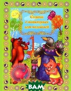 Купить Стихи о животных для малышей, Август, Улыбка, 978-5-88944-163-2