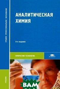 Купить Аналитическая химия, Академия, 978-5-7695-8962-1