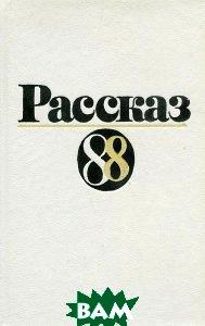Купить Рассказ-88, СОВРЕМЕННИК, 5-270-00426-7