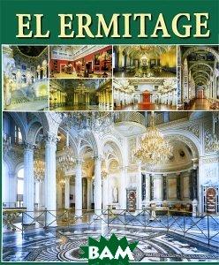 Альбом 256 страниц, испанский язык, Неизвестный, В. Добровольский, 978-5-97780-082-2  - купить со скидкой
