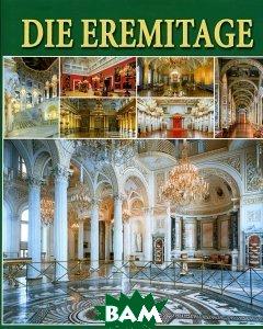 Купить Die Eremitage: Interieurs, Альфа-Колор, Добровольский Владимир, 978-5-97780-076-1