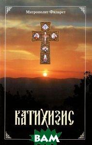 Купить Катихизис, Сибирская Благозвонница, Митрополит Филарет, 978-5-91362-527-4