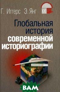 Купить Глобальная история современной историографии, Канон+РООИ `Реабилитация`, Иггерс Г., Ван Э., 978-5-88373-309-2