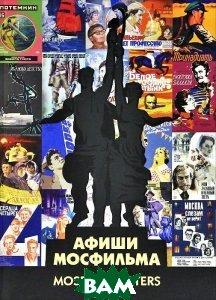 Купить Афиши Мосфильма / Mosfilm Posters, Контакт-Культура, 978-5-903406-35-7