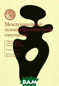 Купить Международный психоаналитический ежегодник. Выпуск 2, НОВОЕ ЛИТЕРАТУРНОЕ ОБОЗРЕНИЕ, 978-5-86793-984-7