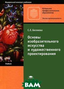 Купить Основы изобразительного искусства и художественного проектирования, Академия, С. Е. Беляева, 978-5-7695-8969-0