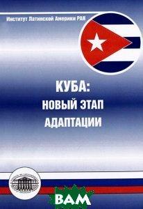 Куба. Новый этап адаптации