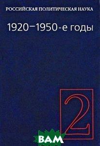 Купить Российская политическая наука. Том 2. 1920-1950-е гг., Российская политическая энциклопедия, 978-5-8243-1027-6