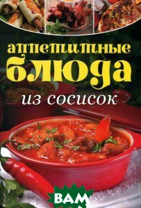 Книга: Аппетитные блюда из сосисок (красн) 978-5-91906-255-4 ст. 40, Неизвестный  - купить со скидкой