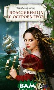 Купить Волшебница с острова Гроз, Аквилегия-М, Тамара Крюкова, 978-5-901942-81-9