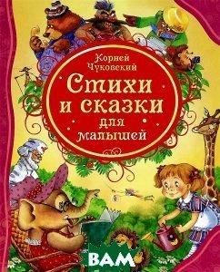 Купить Стихи и сказки для малышей, Росмэн-Пресс, Корней Чуковский, 978-5-353-05849-6