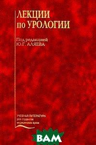 Лекции по урологии (+ CD-ROM)
