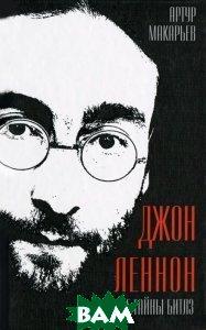 Купить Джон Леннон. Все тайны Битлз, Алгоритм, Артур Макарьев, 978-5-4438-0135-3