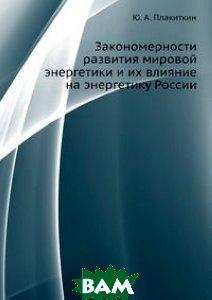 Купить Человек и природа: Природа и общество: Сибирь - судьба России. Серия Социоестественная история. Гене, ИАЦ Энергия, 978-5-98420-020-2