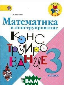 Волкова. Математика и конструирование 3 кл. (ФГОС) (2012)