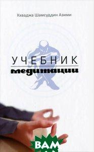 Учебник медитации, Амрита, Кхфаджа Шамсуддин Азими, 978-5-413-00765-5  - купить со скидкой