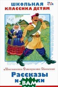 Купить Рассказы и сказки, Стрекоза, Константин Дмитриевич Ушинский, 978-5-9951-1521-2