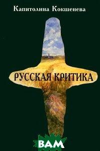 Купить Русская критика, ИД ПоРог, Капитолина Кокшенева, 978-5-902377-30-6