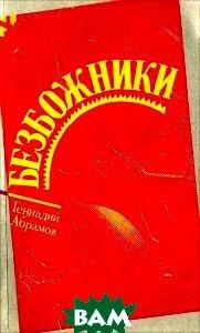 Купить Безбожники, Московский рабочий, Геннадий Абрамов, 5-239-00953-8