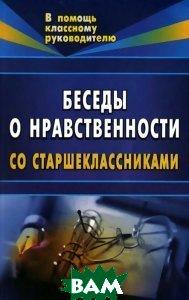 Купить Беседы о нравственности для старшеклассников, Учитель, Е. Л. Базаркина, 5-7057-0886-6