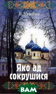 Купить Яко ад сокрушися, Сибирская Благозвонница, В. Улыбин, 5-86197-032-7