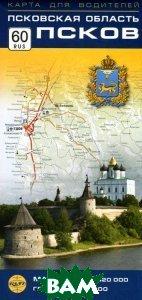 Купить Карта для водителей. Псковская область. Псков, Карта Лтд., 978-5-91704-033-2