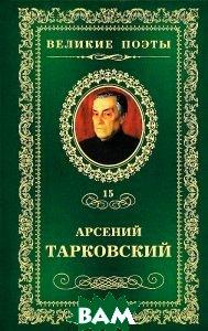 Купить Книга травы, Комсомольская правда, Амфора, Арсений Тарковский, 978-5-87107-289-9